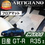 GT-R R35(H19年12月〜) フロアマット