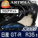GT-R  R35 フロアマット ★S3000★