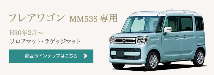 フレアワゴン MM53