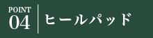 POINT01|フットレスト