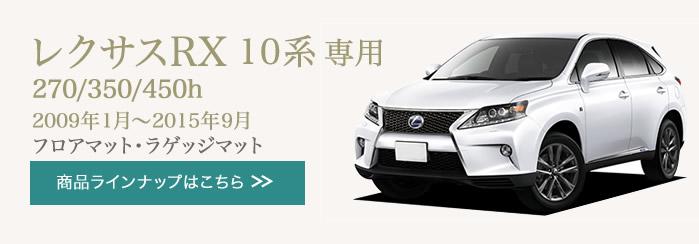 10系RX