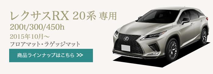 20系RX
