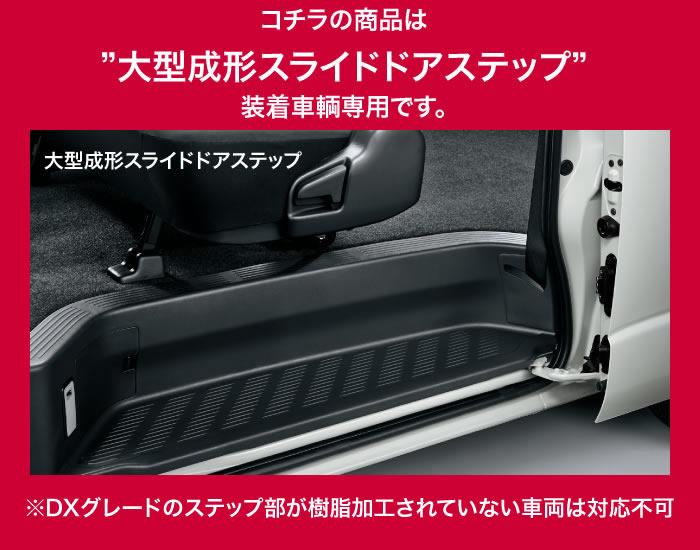 TOYOTA(トヨタ) ハイエースバン ステップマット