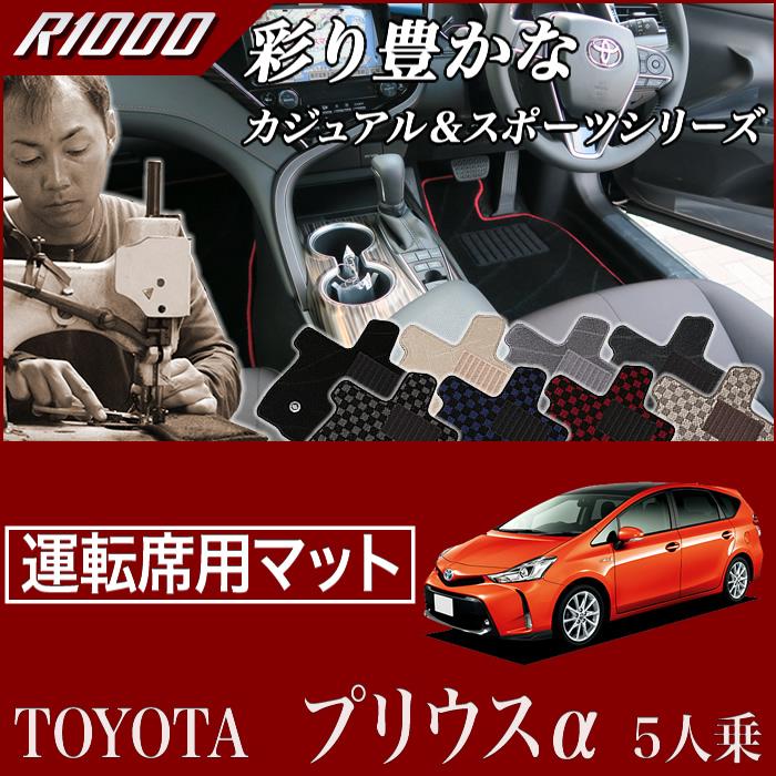 TOYOTA(トヨタ) プリウスα 運転席フロアマット
