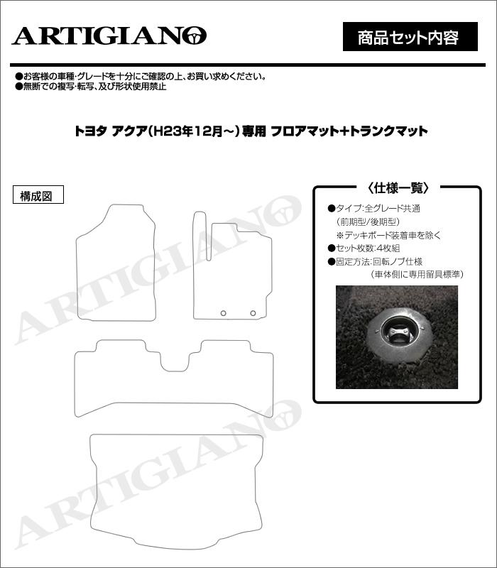 TOYOTA(トヨタ) アクア フロアマット+トランクマットセット
