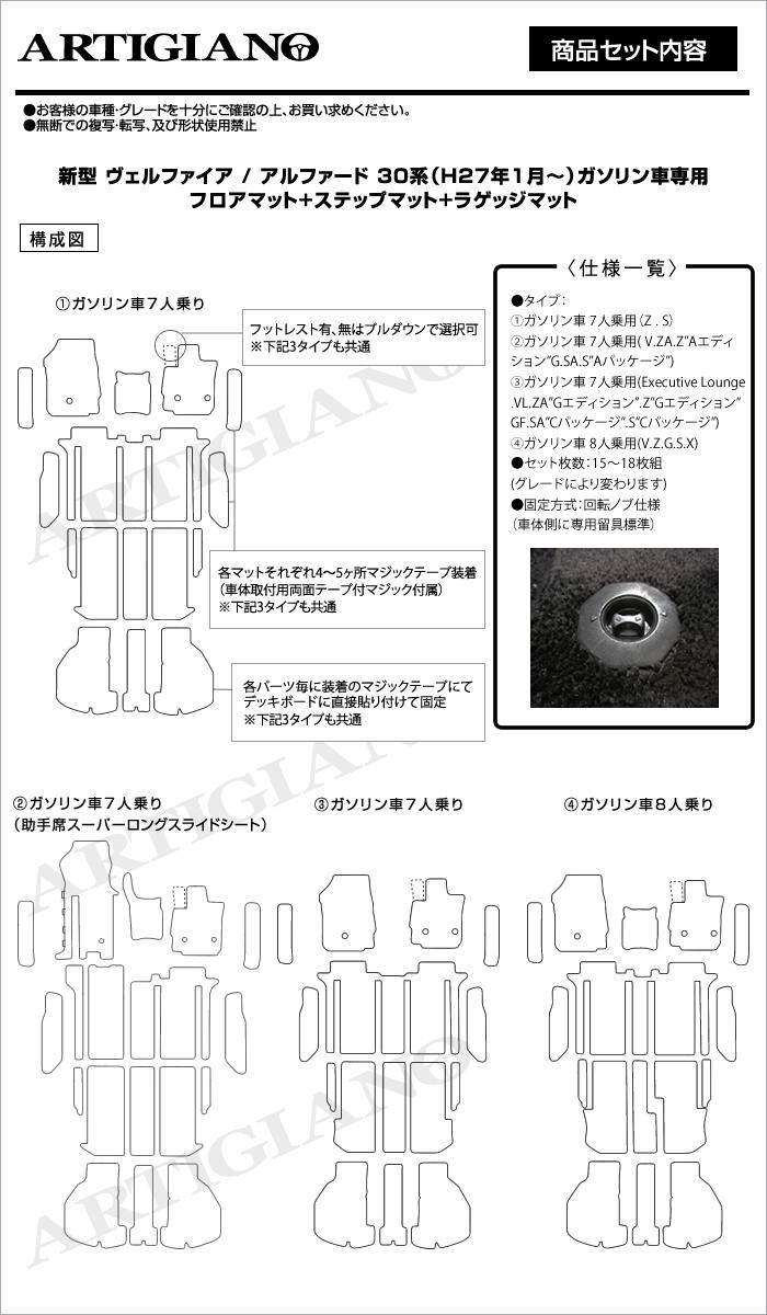 TOYOTA(トヨタ) アルファード 30系/ヴェルファイア 30系 フロアマット+ステップマット+トランクマットセット