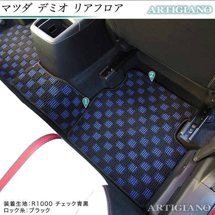 MAZDA(マツダ) デミオ フロアマット+トランクマットセット
