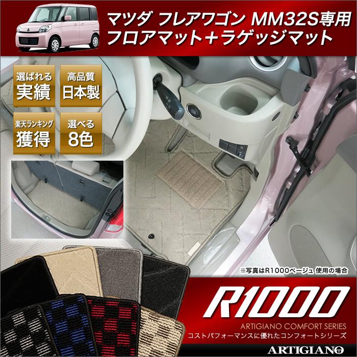 MAZDA(マツダ) フレアワゴン フロアマット+トランクマットセット