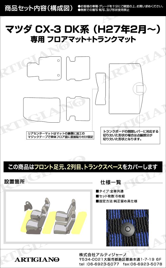 MAZDA(マツダ) CX-3 フロアマット+トランクマットセット