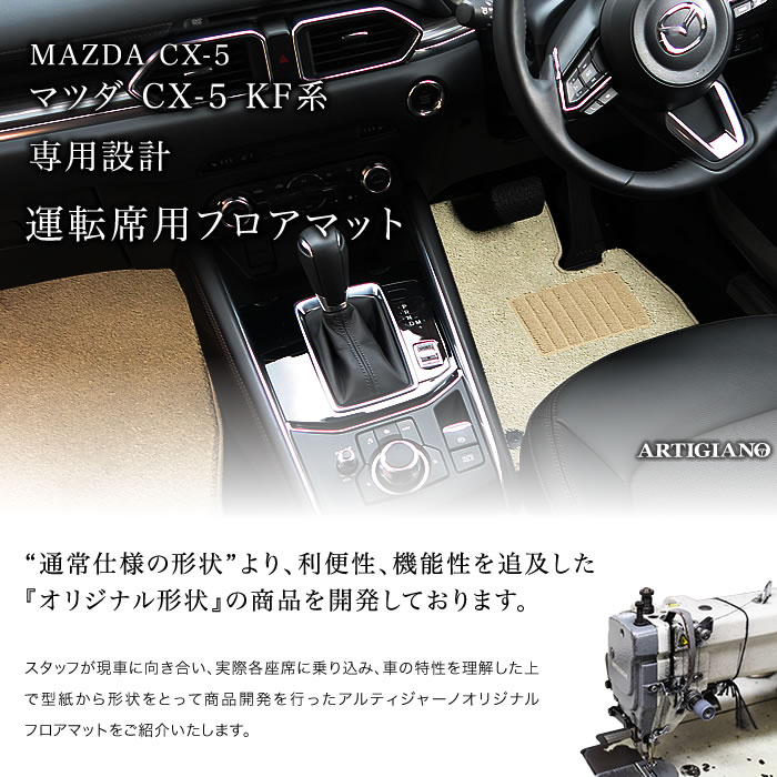 MAZDA(マツダ) CX-5 運転席フロアマット