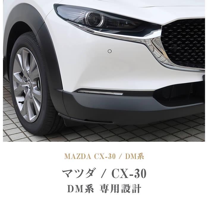 MAZDA(マツダ) CX-30 フロアマット+ラゲッジマットセット