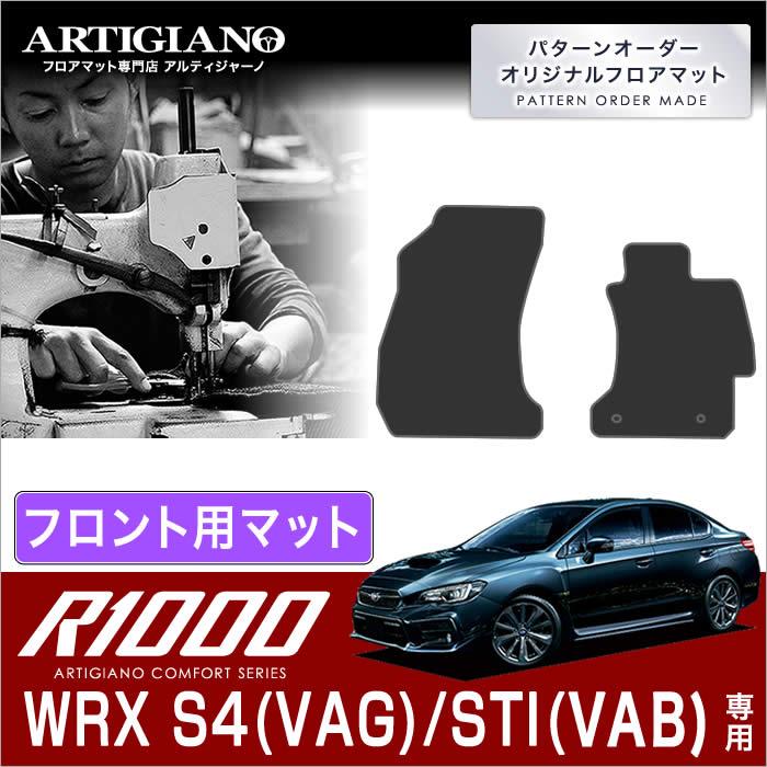 SUBARU(スバル) WRX フロントマット