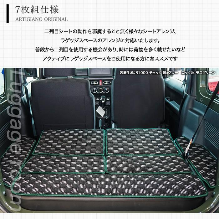 SUZUKI(スズキ) ジムニー フロアマット+トランクマットセット