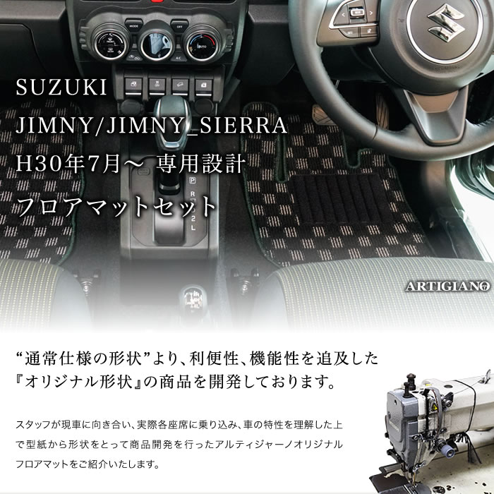 SUZUKI(スズキ) ジムニー フロントマット