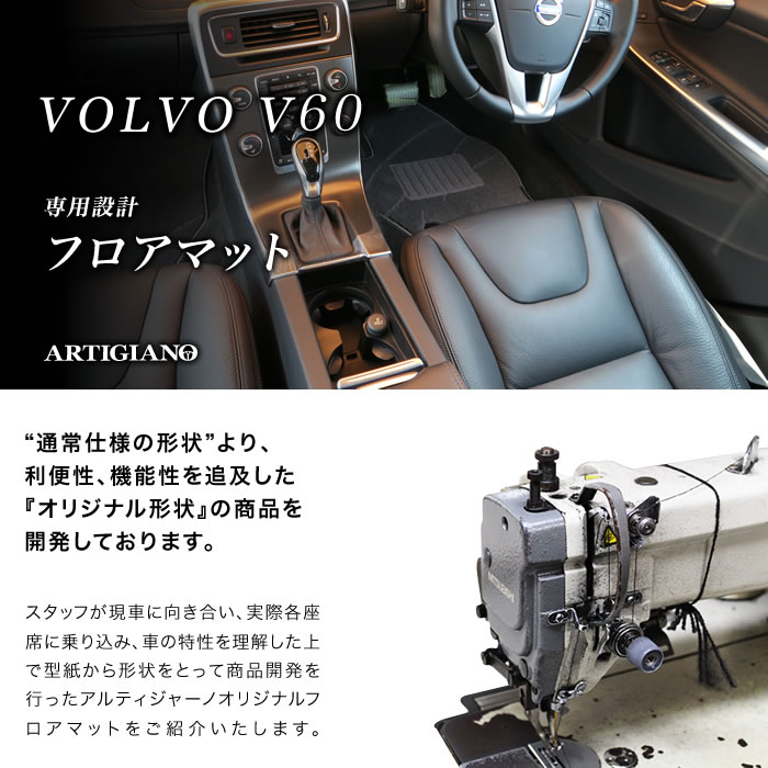 VOLVO(ボルボ) ボルボV60 フロアマットセット