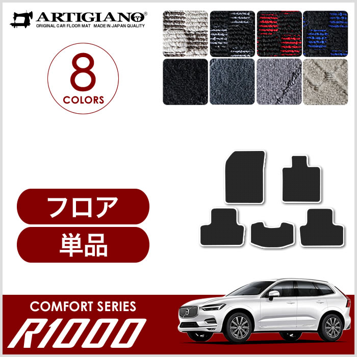 VOLVO(ボルボ) ボルボXC60 フロアマットセット