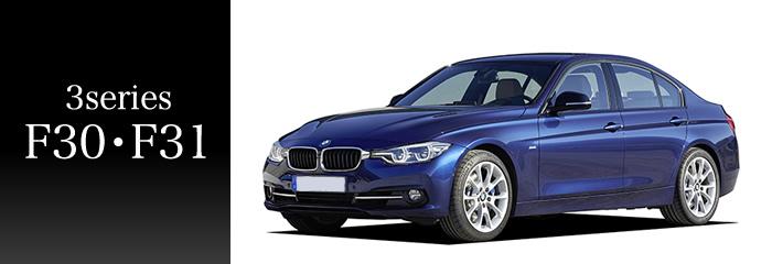 BMW 3シリーズ F30・F31 フロアマットのご紹介