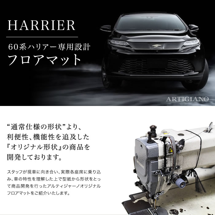 TOYOTA(トヨタ) ハリアー フロアマットセット