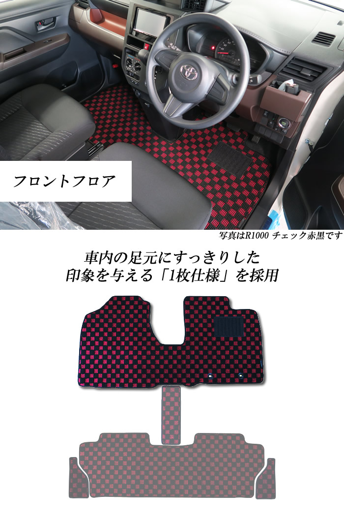 DAIHATSU(ダイハツ) トール フロアマットセット