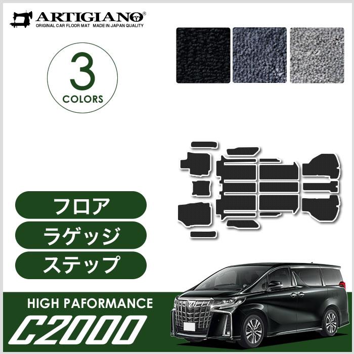 TOYOTA(トヨタ) アルファード 30系/ヴェルファイア 30系 フロアマット+ステップマットセット