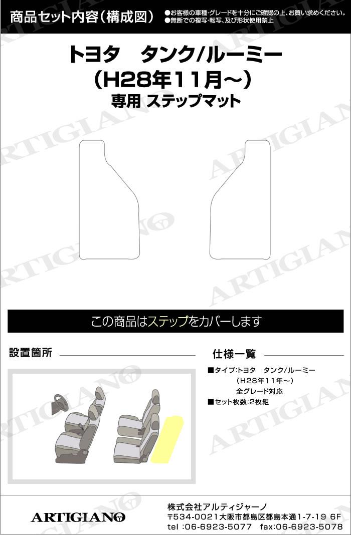 TOYOTA(トヨタ) タンク/ルーミー ステップマット