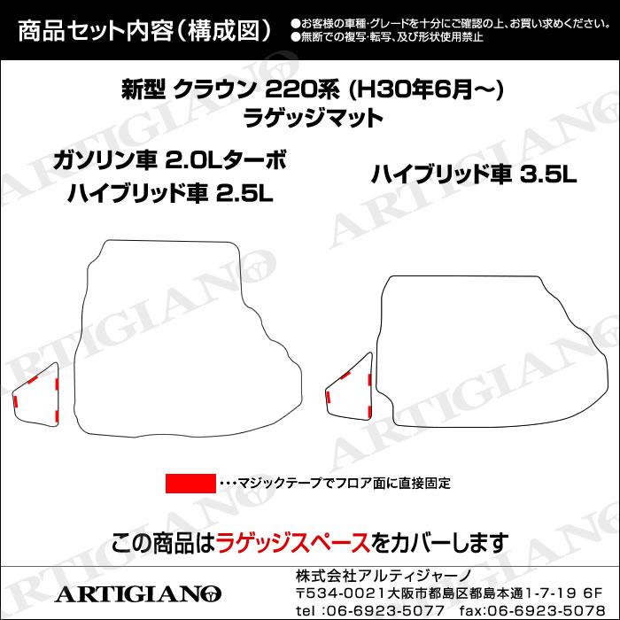 TOYOTA(トヨタ) クラウン トランクマット