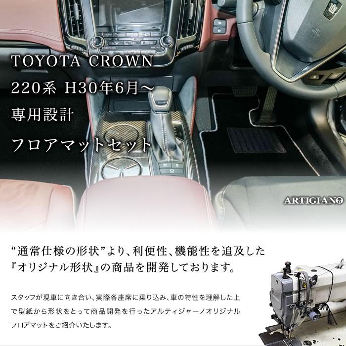TOYOTA(トヨタ) クラウン フロントマット