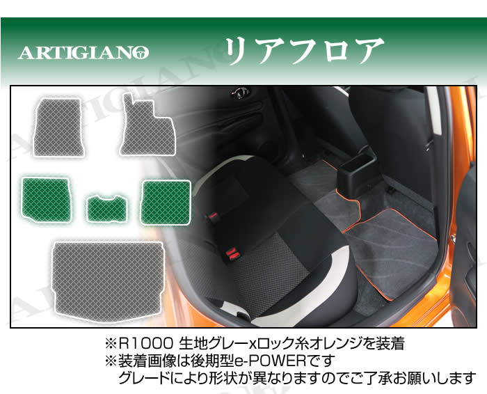 NISSAN(日産) ノート フロアマットセット