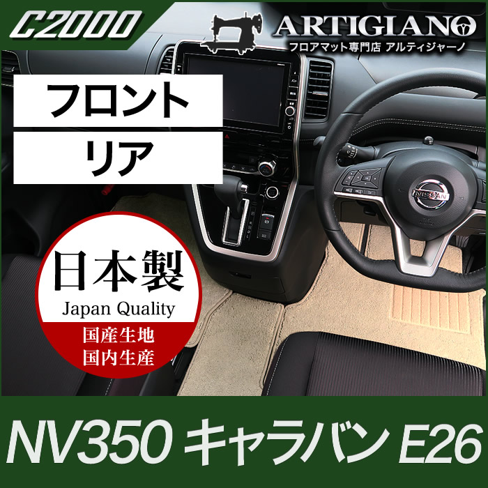 NISSAN(日産) キャラバン フロアマットセット