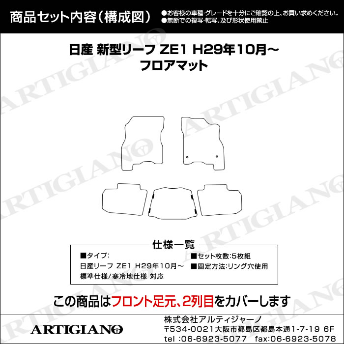 NISSAN(日産) リーフ フロアマットセット