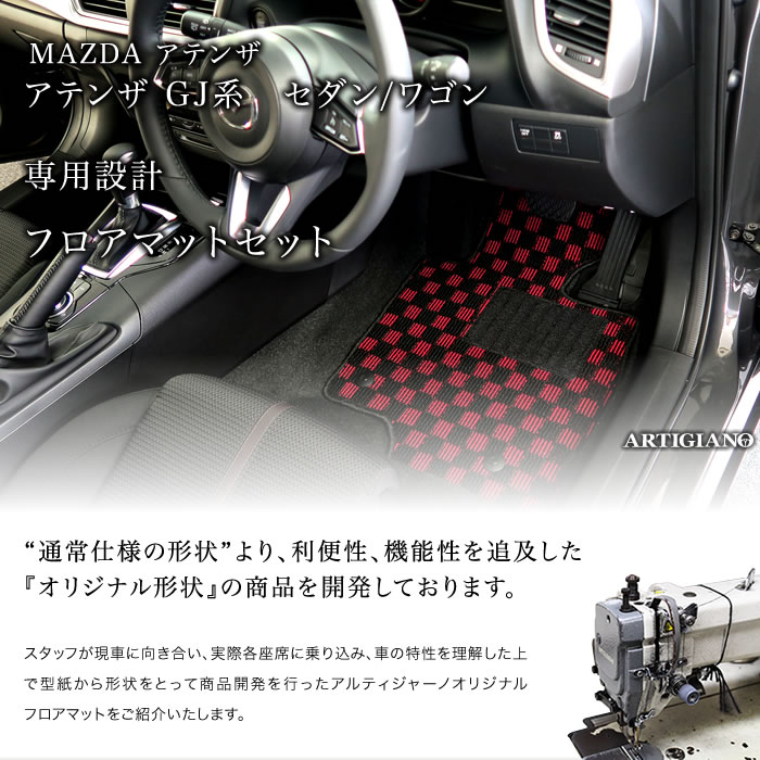 MAZDA(マツダ) アテンザ フロアマット+トランクマットセット