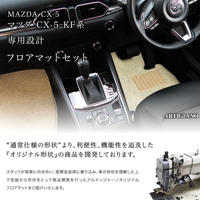 MAZDA(マツダ) CX-5 フロアマット+トランクマットセット