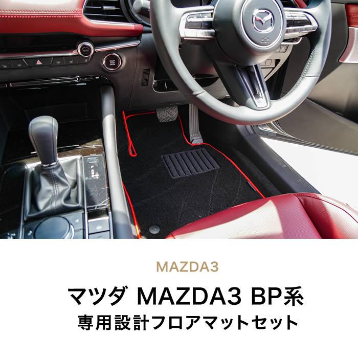 MAZDA(マツダ) MAZDA3 フロアマット+トランクマットセット