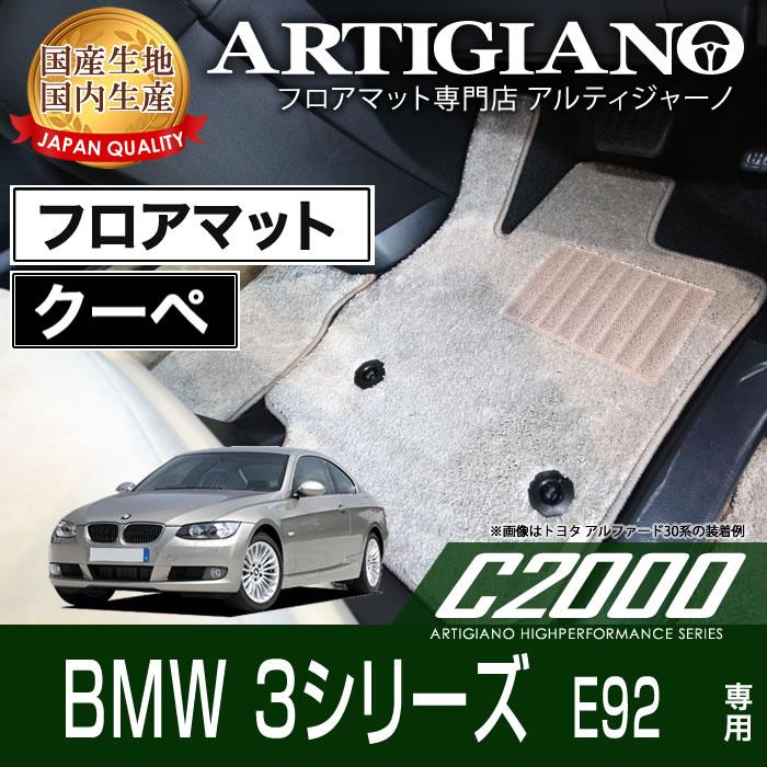 BMW BMW3シリーズ フロアマットセット
