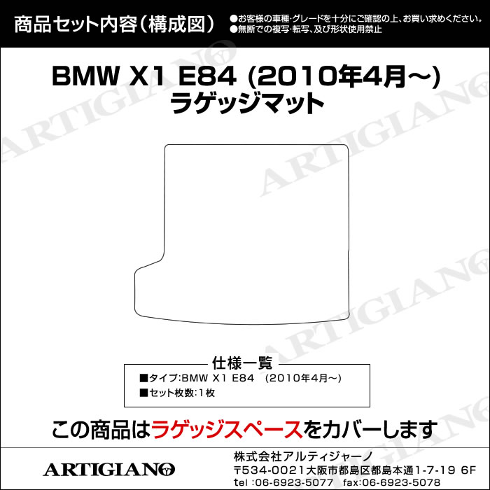 BMW BMWX1 トランクマット