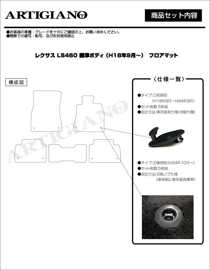 LEXUS(レクサス) LEXUS LS460 フロアマットセット