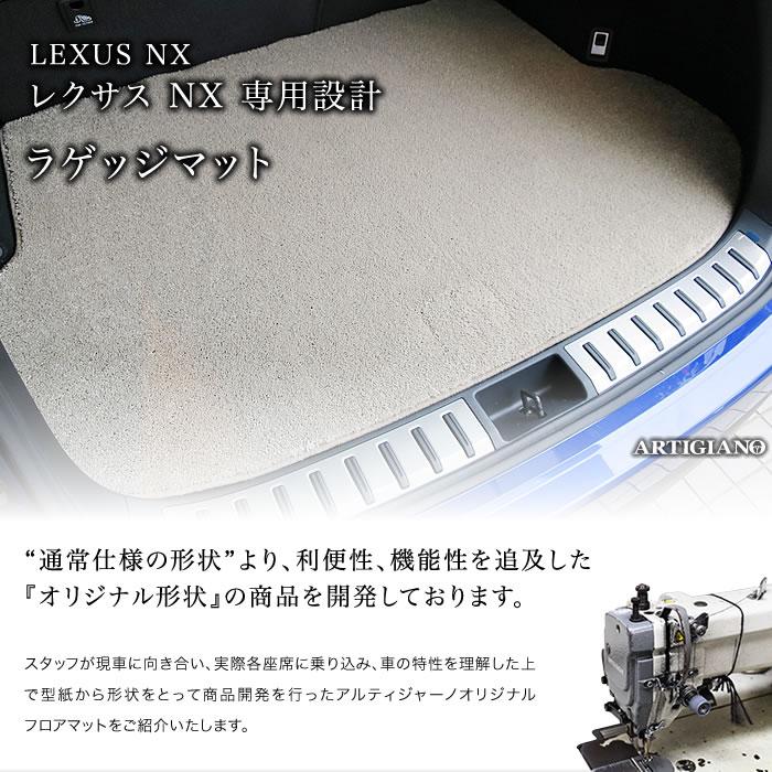 LEXUS(レクサス) LEXUS NX トランクマット