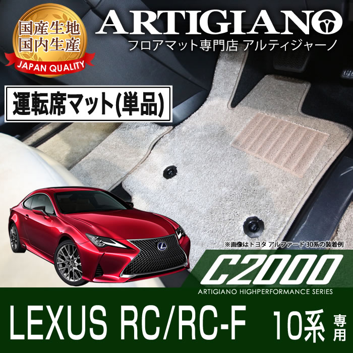 LEXUS(レクサス) LEXUS RC 運転席フロアマット