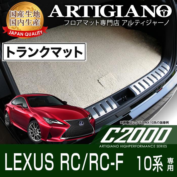 LEXUS(レクサス) LEXUS RC トランクマット