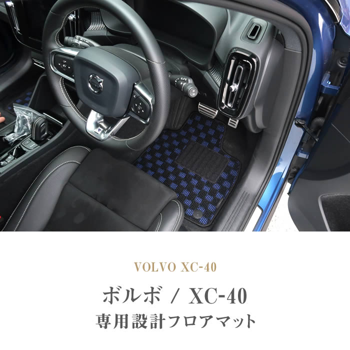 VOLVO(ボルボ) ボルボXC40 フロアマットセット