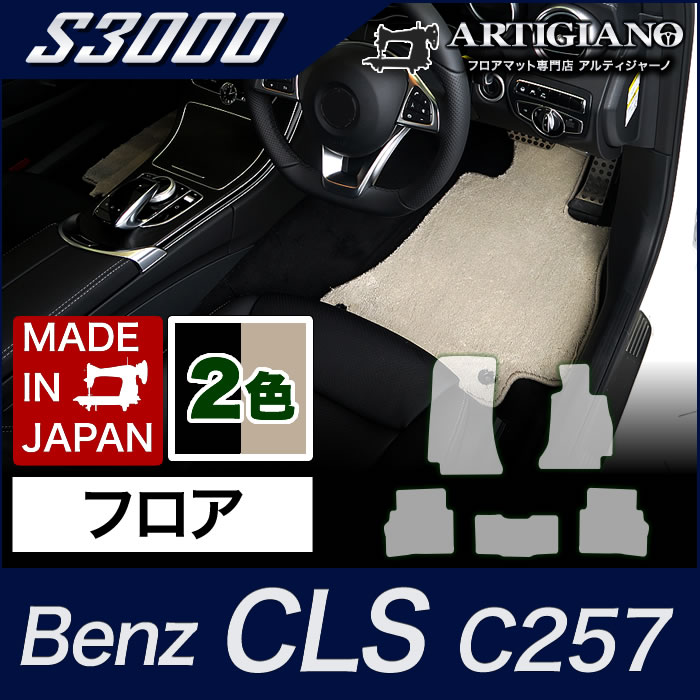 BENZ(ベンツ) ベンツCLS フロアマットセット