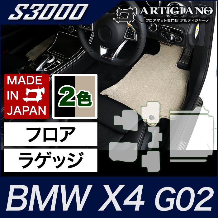 BMW BMWX4 フロアマット+トランクマットセット