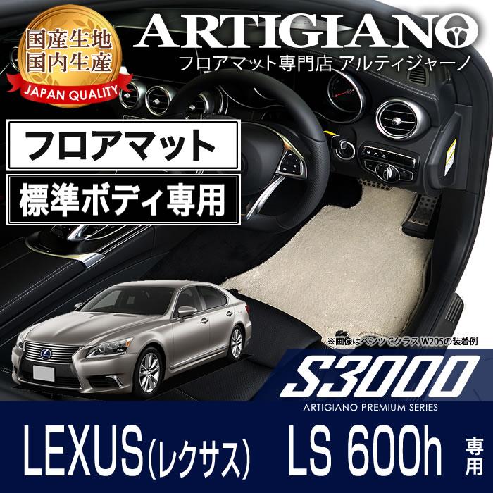 LEXUS(レクサス) LEXUS LS600h フロアマットセット