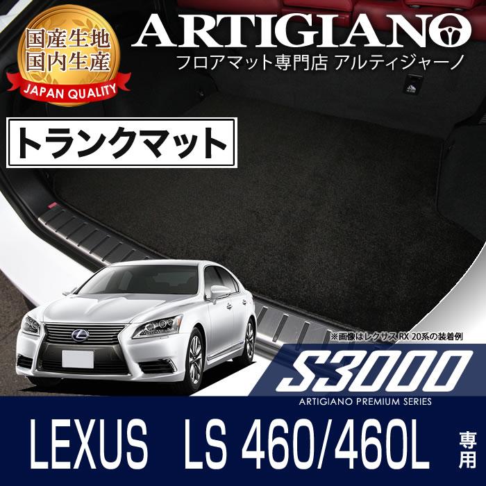 LEXUS(レクサス) LEXUS LS460 トランクマット