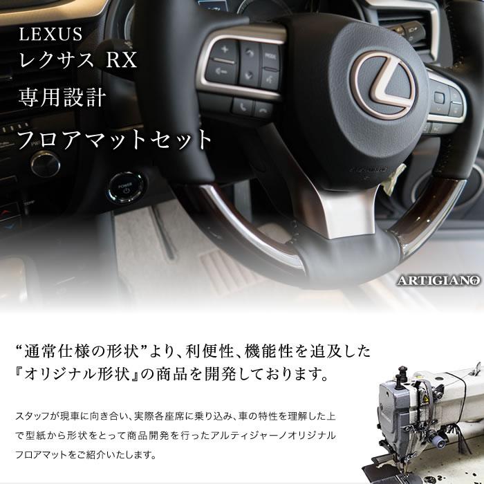 LEXUS(レクサス) LEXUS RX フロアマット+トランクマットセット