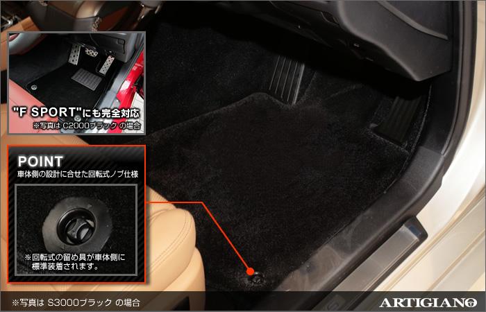 LEXUS(レクサス) LEXUS GS フロアマットセット