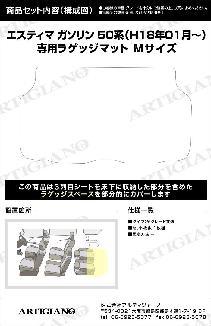 TOYOTA(トヨタ) エスティマ トランクマット
