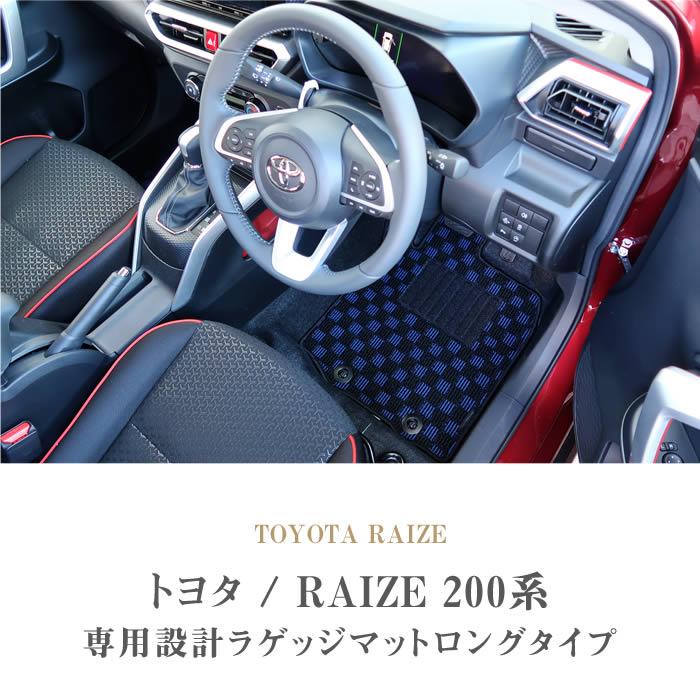 TOYOTA(トヨタ) RAIZE トランクマット