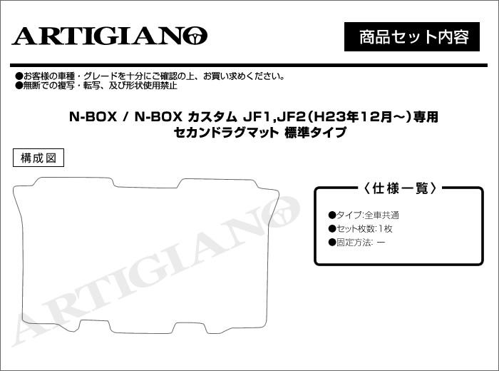 HONDA(ホンダ) N-BOX/N-BOXカスタム ラグマット