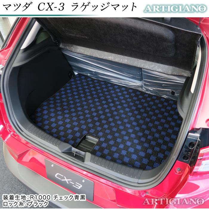 MAZDA(マツダ) CX-3 トランクマット